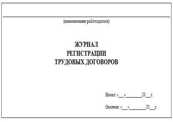 Купить книга регистрации трудовых договоров срочный трудовой договор испытательный срок